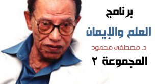 حلقات برنامج العلم والإيمان   د. مصطفى محمود   المجموعة الثانية