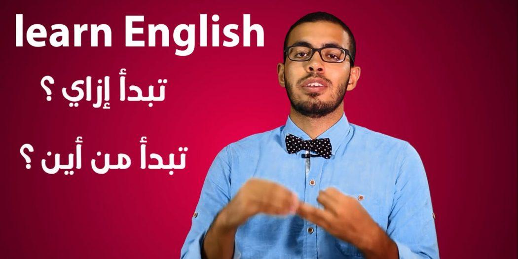 كورس تعلم اللغة الإنجليزية | دروس أونلاين
