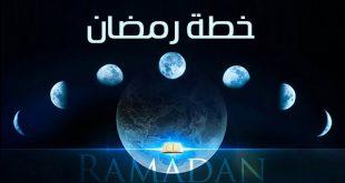 خطة رمضان | جدول أعمال الصائمين