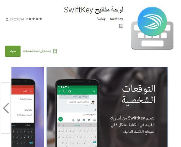 تطبيق لوحة المفاتيح SwiftKey