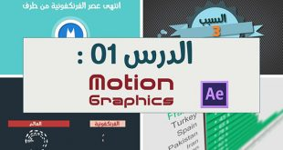 كورس موشن جرافيك motion graphic| عبد الرؤوف