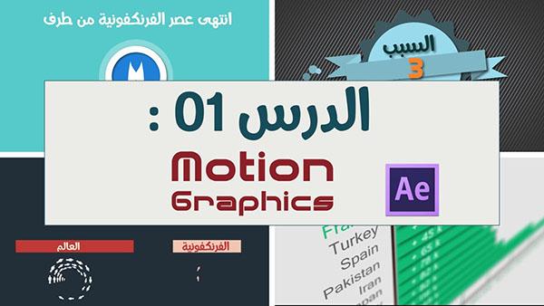 كورس موشن جرافيك motion graphic| عبد الرؤوف