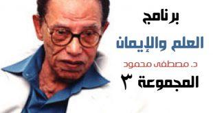 حلقات برنامج العلم والإيمان | د. مصطفى محمود | المجموعة الثالثة