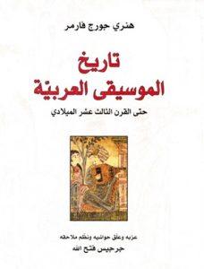 تاريخ الموسيقى العربية عبر العصور pdf