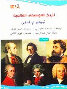 كتاب تاريخ الموسيقى العالمية ثيودور فيني pdf