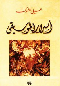 كتاب أسرار الموسيقى علي الشوك pdf