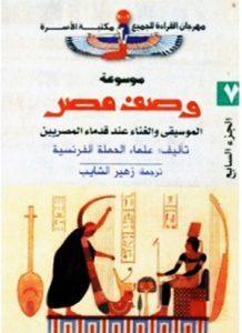 وصف مصر الالات الموسيقية المستخدمة