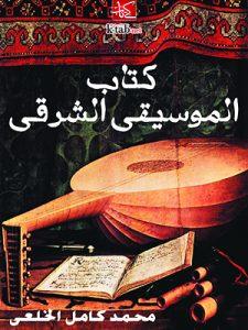 تحميل كتاب الموسيقى الشرقي pdf