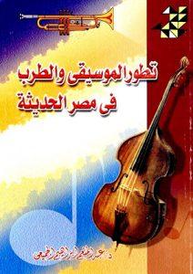 تطور الموسيقى والطرب في مصر الحديثة pdf