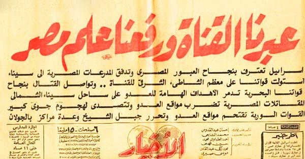 جريدة الأخبار 9 أكتوبر 1973
