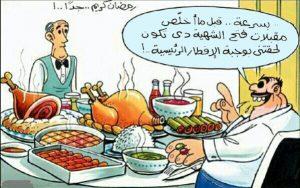إسراف الطعام في رمضان | كاريكارتير الطعام في رمضان