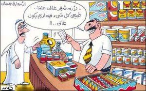 الأسعار | كاريكاتير شهر رمضان