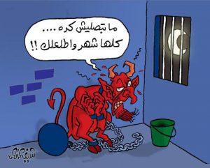 الشيطان| كاريكاتير شهر رمضان
