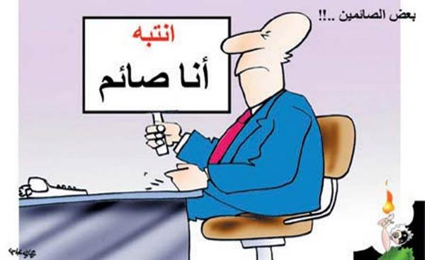 كاريكاتير شهر رمضان   موقع اسكتشات   موقع اسكتشات