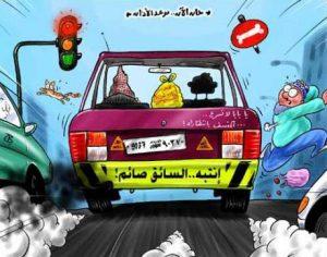 سرعة السيارات | كاريكاتير شهر رمضان