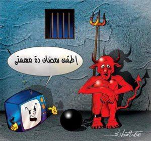 التليفزيون | كاريكاتير شهر رمضان