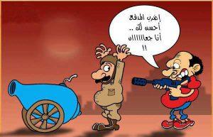 مدفع الإفطار | كاريكاتير شهر رمضان