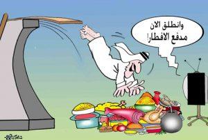 الهجوم على الإفطار | كاريكارتير الطعام في رمضان