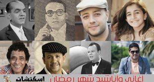 أغاني وأناشيد شهر رمضان | مكتوبة ومسموعة