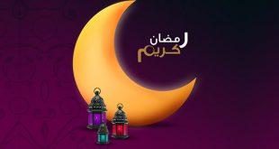 كيف نستقبل رمضان ؟