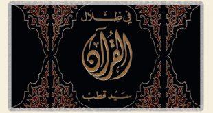 في ظلال القرآن الكريم