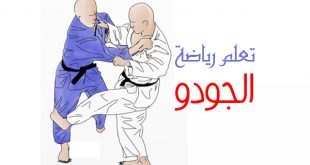 تعلم رياضة الجودو judo