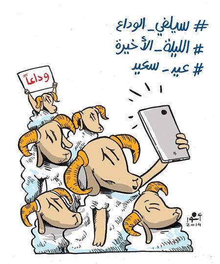 كاريكاتير عن خروف عيد الأضحى
