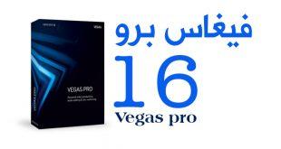 دورة المونتاج| فيغاس برو Vegas Pro | الجزء الأول| سوني فيغاس