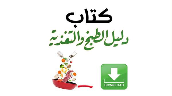 كتاب دليل الطبخ والتغذية
