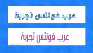 خطوط عربية