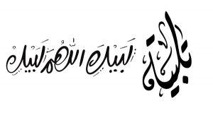 تحميل خطوط عربية مزخرفة