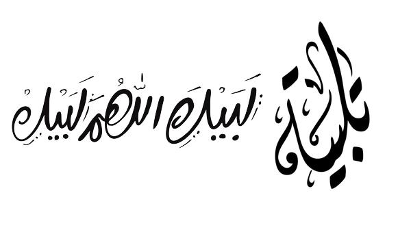 تحميل خطوط عربية مزخرفة موقع اسكتشات موقع اسكتشات