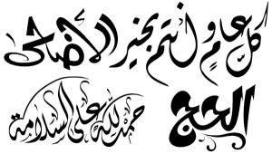 تحميل خطوط عربية للتصميم