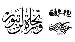 تحميل خطوط عربية للورد