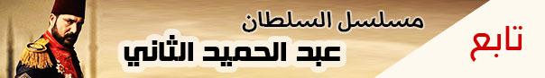 كافة حلقات مسلسل السلطان عبد الحميد الثاني