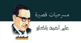مسرحيات علي أحمد باكثير