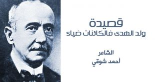 قصيدة ولد الهدى فالكائنات ضياء لأمير الشعراء أحمد شوقي