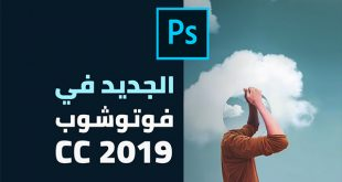 الجديد في فوتوشوب 2019 | New Features Photoshop cc 2019