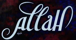 الله أكبر allah