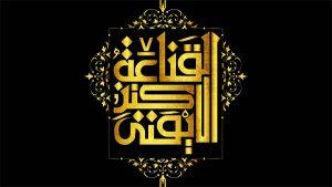 القناعة كنز لا يفنى | لوحات الخط العربي