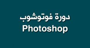 دورة فوتوشوب Photoshop CS6 محمد عمر | ملتقى الدراين