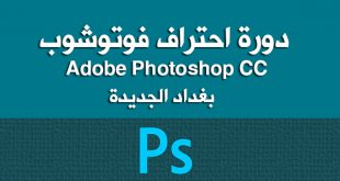 دورة احتراف فوتوشوبAdobe Photoshop CC | بغداد الجديدة