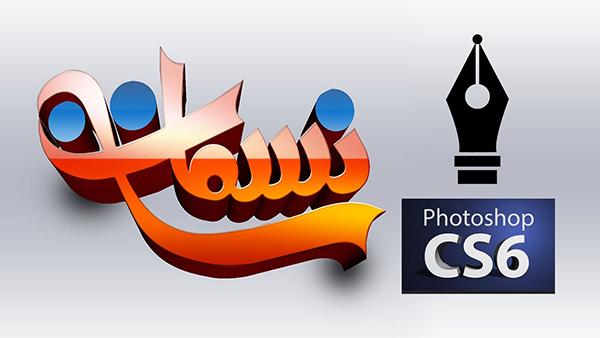 دروس فوتوشوب Photoshop cc | نسمات | أحمد ماهر