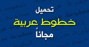تحميل خطوط عربية | أفضل المواقع لتحميل الخطوط العربية مجاناً