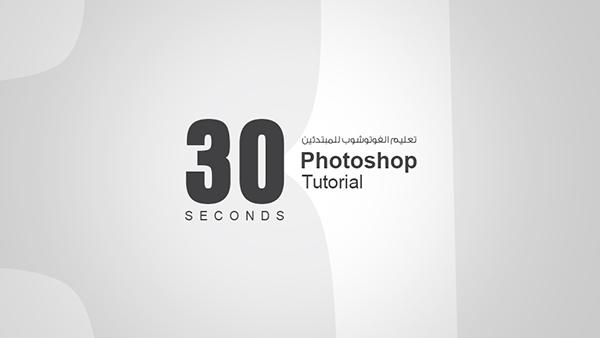 دروس تعلم الفوتوشوب في 30 ثانية Photoshop cc | مصطفى مكرم