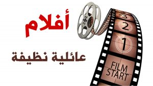 أفلام عائلية نظيفة family_films