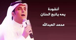 أنشودة يمه يانبع الحنان محمد العبدالله