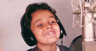 أغنية ماما | الطفل أحمد السيسي