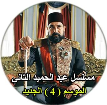 مسلسل عبد الحميد الثاني الموسم الرابع