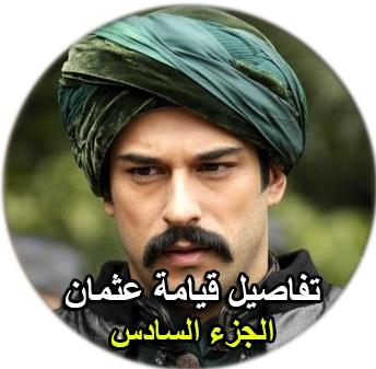 مسلسل قيامة عثمان بن أرطغرل | موعد عرض الحلقة الأولى | الجزء السادس